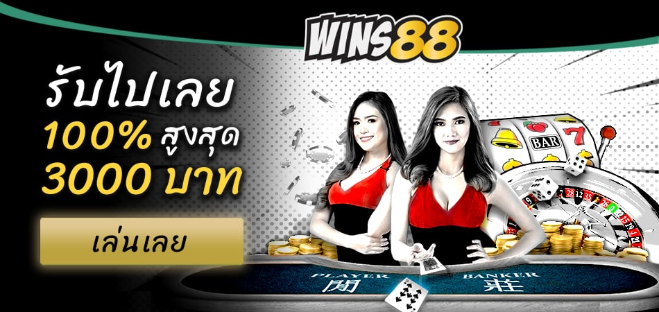 wins88 thai offer